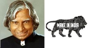 जानिए: 'मेक इन इंडिया' के लिए डॉ. कलाम ने क्या सावधानी बरतने को कहा था?
