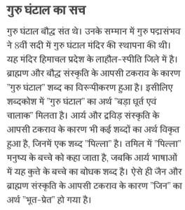 guru ghantal