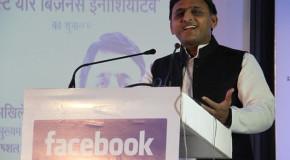 फेसबुक के जरिये प्रदेश का व्यापार दुनिया तक पहुंचेगा- मुख्यमंत्री अखिलेश यादव
