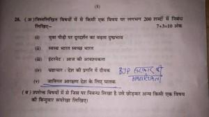 mp govt board paper