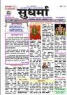 Sanskrit News paper
