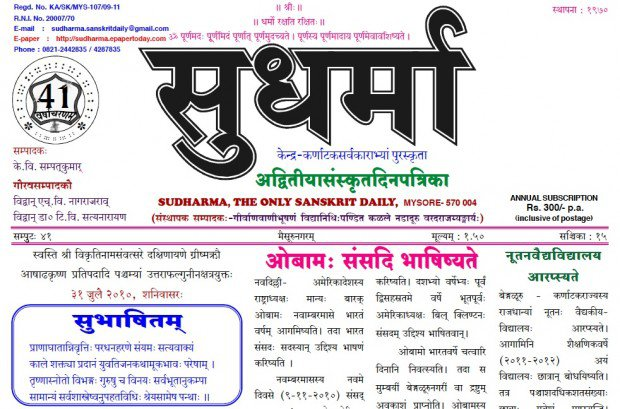 sudharma sanskrit newspaper