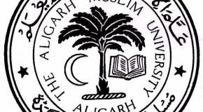 अलीगढ़ मुस्लिम विश्वविद्यालय का अल्पसंख्यक दर्जा बदलना राजनीति से प्रेरित