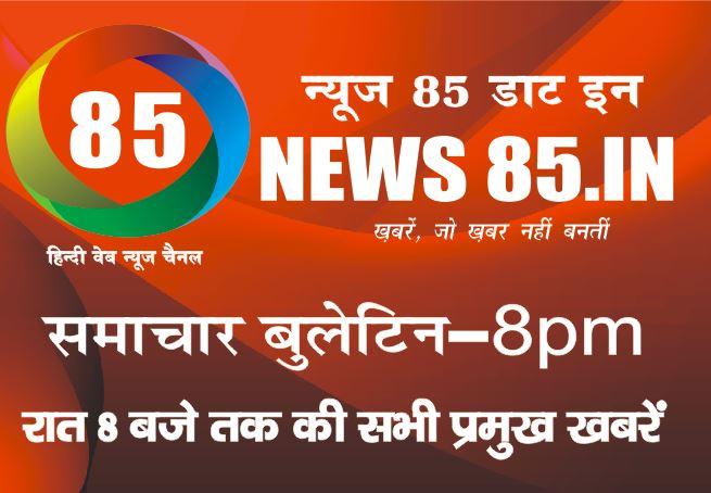 news85-buletan