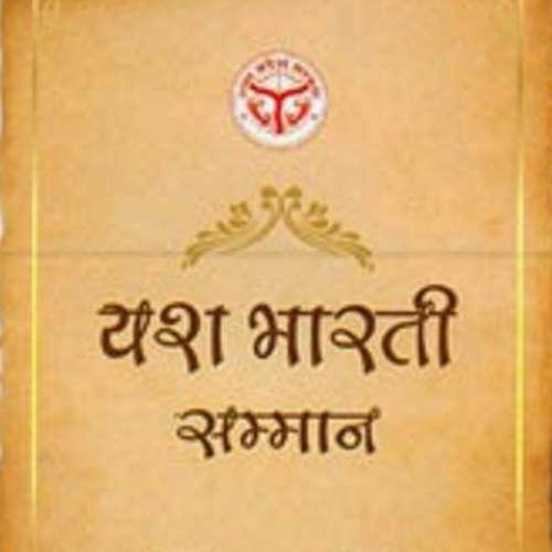 yash-bharti-samman