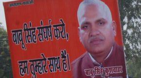 मोदी के क्षेत्र में कार्यकर्ता सम्मेलन के जरिए ताकत दिखाएंगे बाबू सिंह कुशवाहा