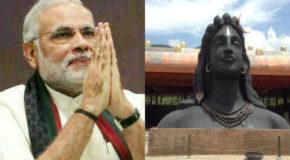 शिवरात्रि पर पीएम मोदी भगवान शिव की 112 फीट ऊंची प्रतिमा का अनावरण करेंगे