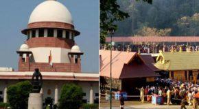 सबरीमाला मंदिर में महिलाओं के प्रवेश मामले में सुप्रीम कोर्ट ने फैसला रखा सुरक्षित