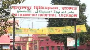 बलरामपुर चिकित्सालय में जल्द खुलेगी नई डायलिसिस यूनिट